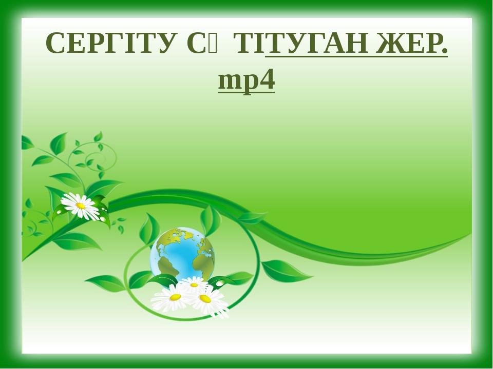 СЕРГІТУ СӘТІТУГАН ЖЕР.mp4
