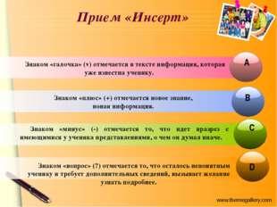 Прием «Инсерт» Знаком «галочка» (v) отмечается в тексте информация, которая