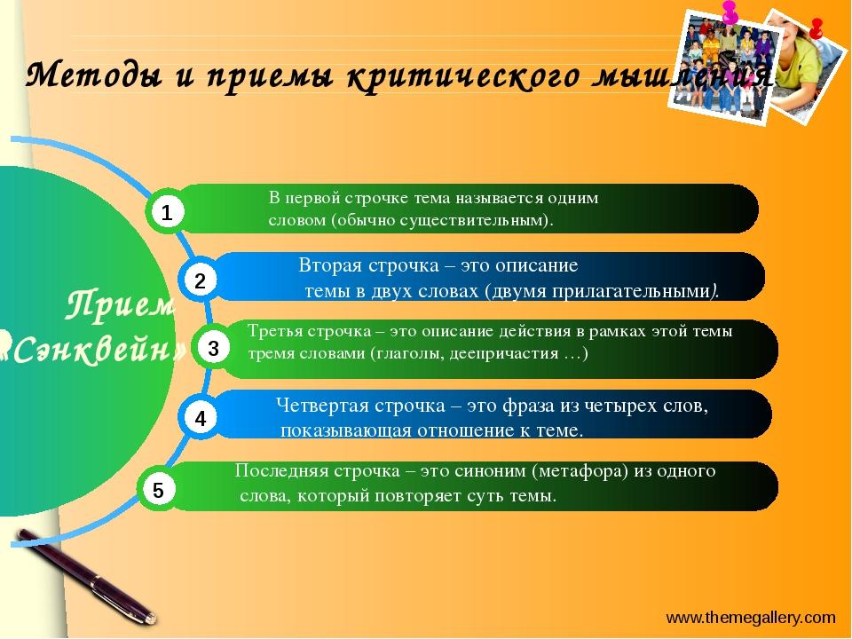 Методы и приемы критического мышления Прием «Сэнквейн» www.themegallery.com