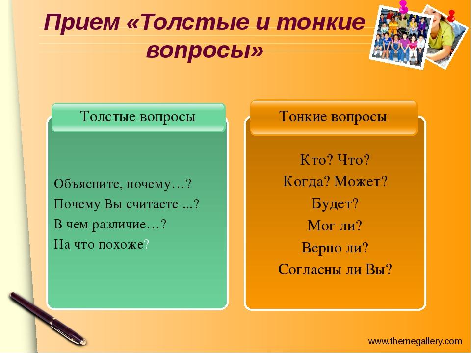 Объясните, почему…? Почему Вы считаете ...? В чем различие…? На что похоже? П...