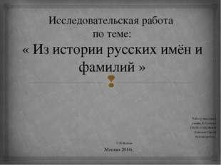 Исследовательская работа по теме: « Из истории русских имён и фамилий » Рабо
