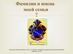 Фамилия и имена моей семьи Герб рода Елисеевых внесен в Часть 19 Общего гербо