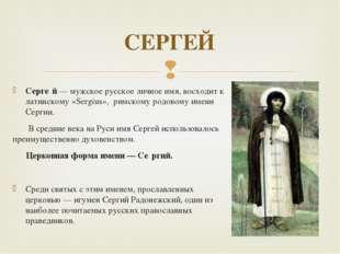 Серге́й — мужское русское личное имя, восходит к латинскому «Sergius», римско