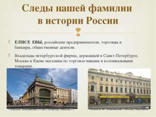 ЕЛИСЕ́ЕВЫ, российские предприниматели, торговцы и банкиры, общественные деяте