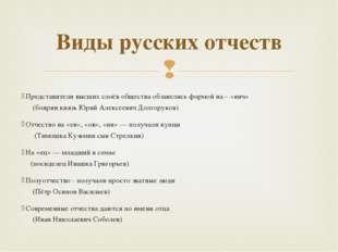 Представители высших слоёв общества обзавелись формой на – «вич» (боярин княз