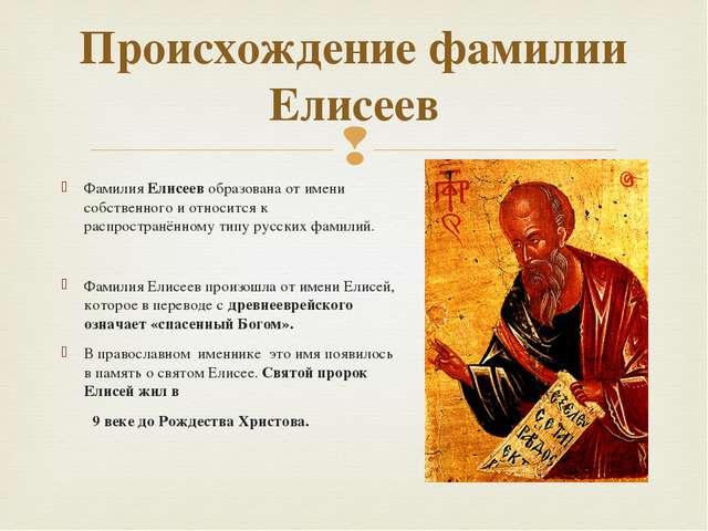 Фамилия Елисеев образована от имени собственного и относится к распространённ...