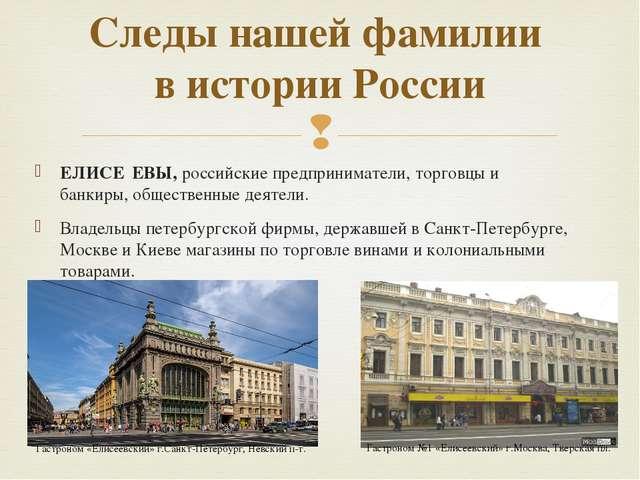 ЕЛИСЕ́ЕВЫ, российские предприниматели, торговцы и банкиры, общественные деяте...