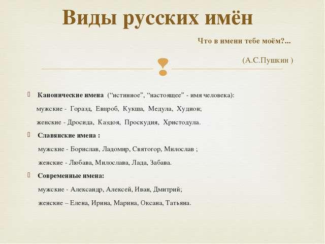"""Канонические имена (""""истинное"""", """"настоящее"""" - имя человека): мужские - Горазд..."""