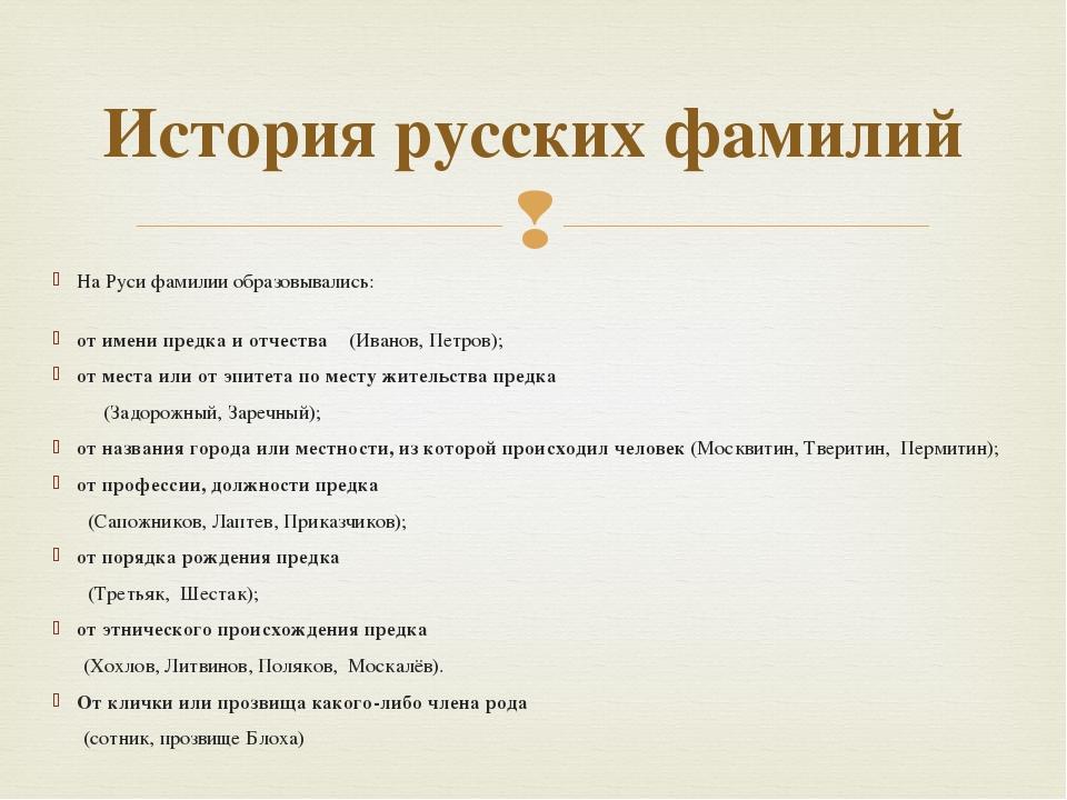 На Руси фамилии образовывались: от имени предка и отчества (Иванов, Петров);...