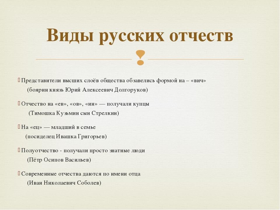 Представители высших слоёв общества обзавелись формой на – «вич» (боярин княз...