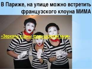 В Париже, на улице можно встретить французского клоуна МИМА «Зеркало сцены ф