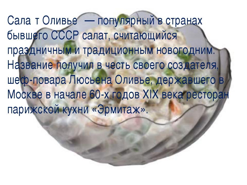 Сала́т Оливье́— популярный в странах бывшего СССР салат, считающийся праздни...