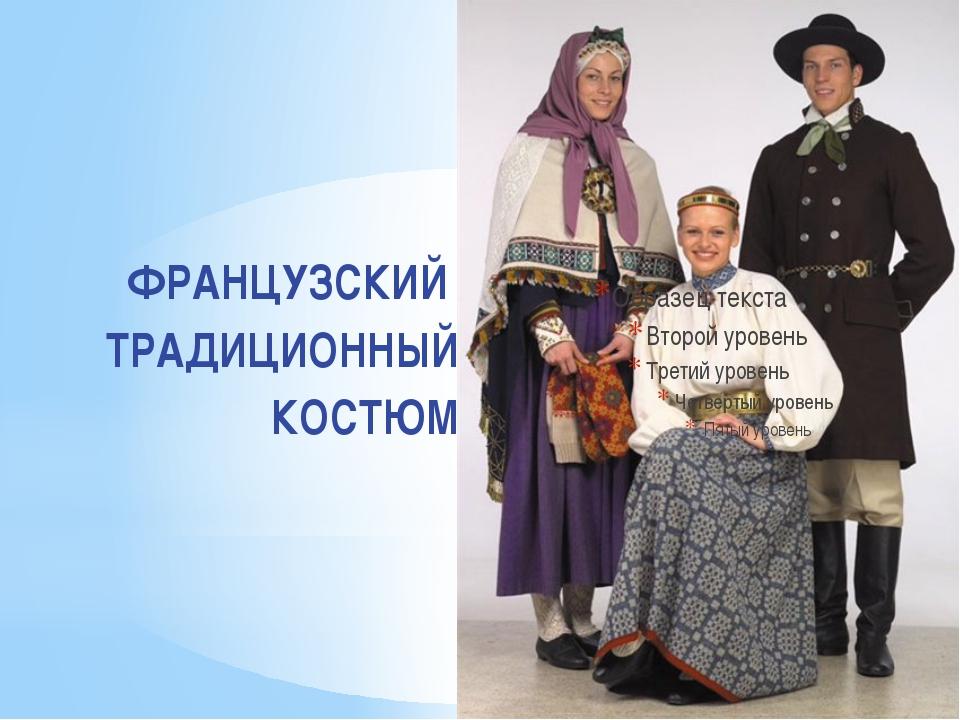 ФРАНЦУЗСКИЙ ТРАДИЦИОННЫЙ КОСТЮМ