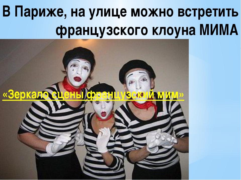 В Париже, на улице можно встретить французского клоуна МИМА «Зеркало сцены ф...