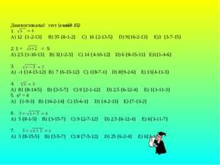 Диагностикалық тест (слайд-15) 1. A) 12 {1-2-13} B) 35 {8-1-2} C) 16 {2-13-5}