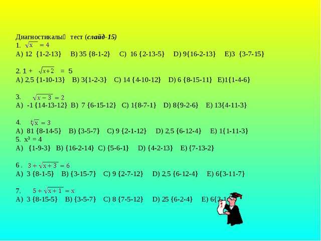 Диагностикалық тест (слайд-15) 1. A) 12 {1-2-13} B) 35 {8-1-2} C) 16 {2-13-5}...