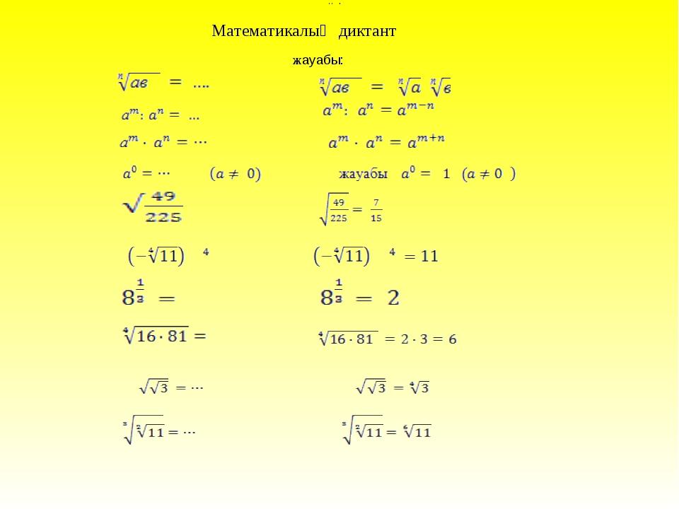 Математикалық диктант . . . жауабы: