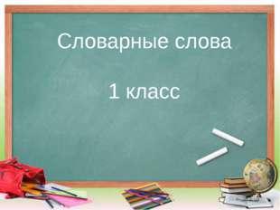 Словарные слова 1 класс