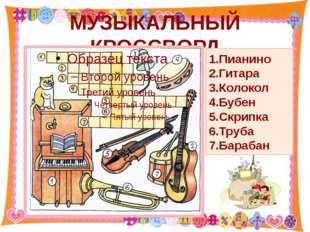 МУЗЫКАЛЬНЫЙ КРОССВОРД 1.Пианино 2.Гитара 3.Колокол 4.Бубен 5.Скрипка 6.Труба