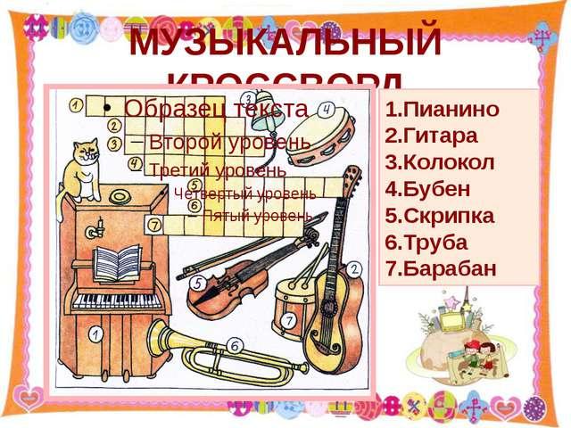 МУЗЫКАЛЬНЫЙ КРОССВОРД 1.Пианино 2.Гитара 3.Колокол 4.Бубен 5.Скрипка 6.Труба...