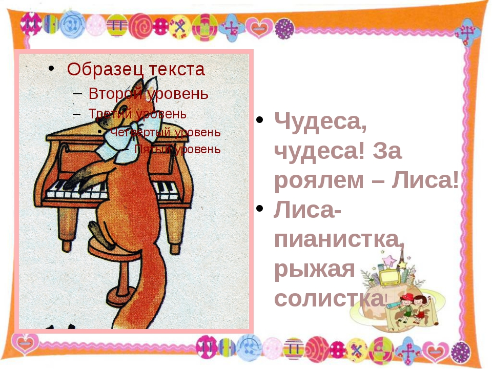 Чудеса, чудеса! За роялем – Лиса! Лиса-пианистка, рыжая солистка!