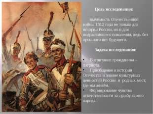 Цель исследования: значимость Отечественной войны 1812 года не только для ис