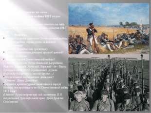 Анкетирование по теме «Дорогами войны 1812 года» Ученикам было предложено от