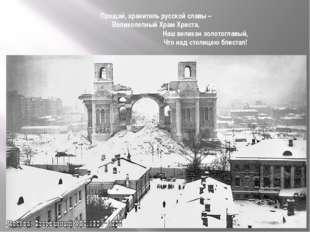 Прощай, хранитель русской славы – Великолепный Храм Христа, Наш великан золо