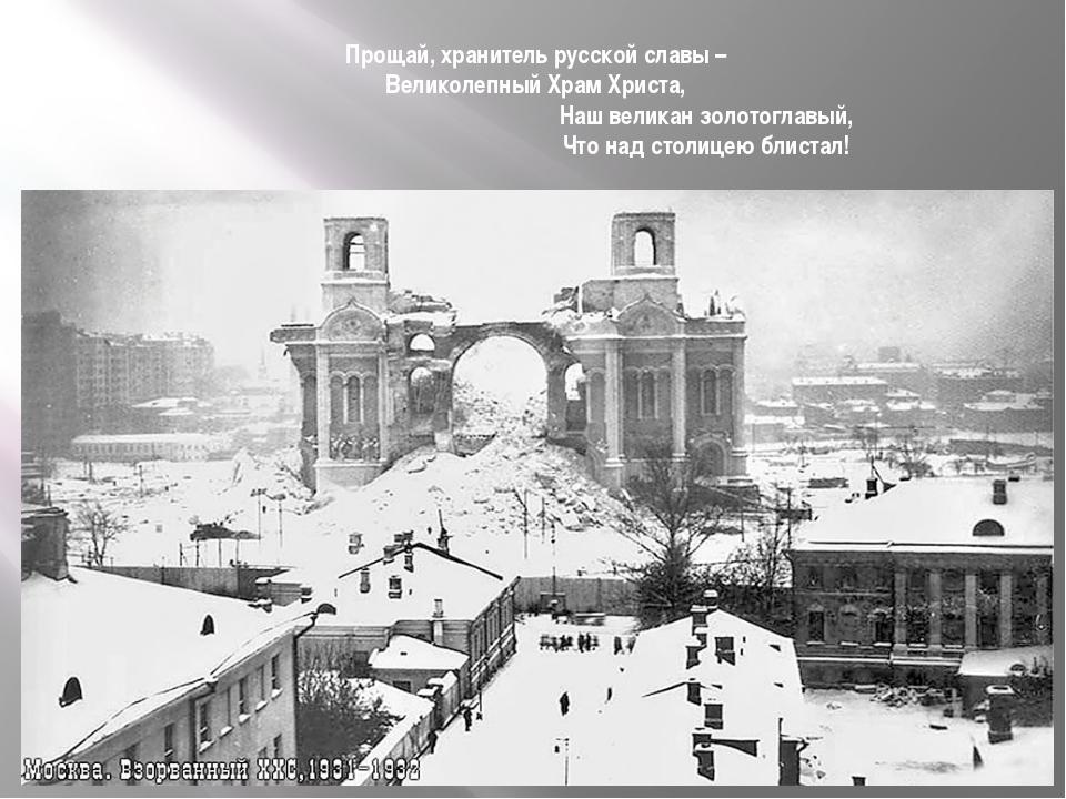 Прощай, хранитель русской славы – Великолепный Храм Христа, Наш великан золо...