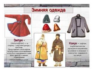 Верхняя одежда Кафтаны Овчинные шубы, на лисьем меху Тулупы полушубки