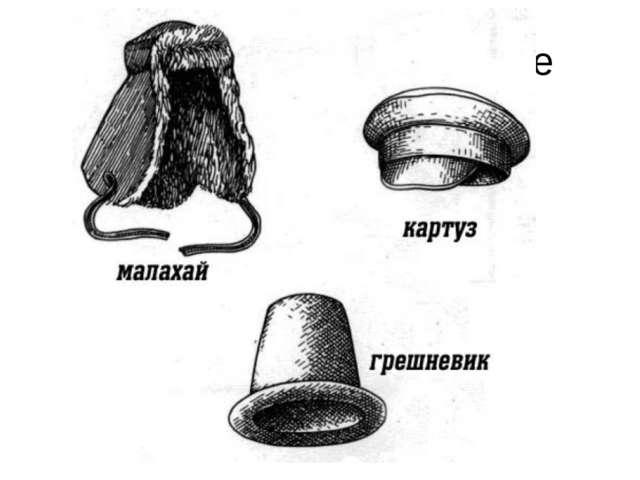 Головные уборы мужские