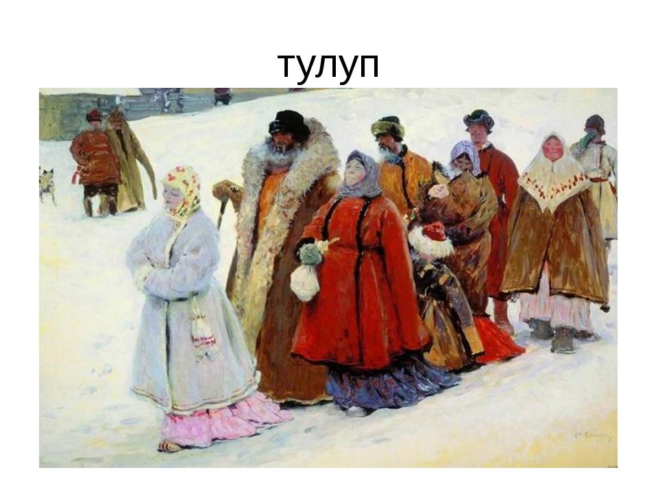 тулуп тулуп