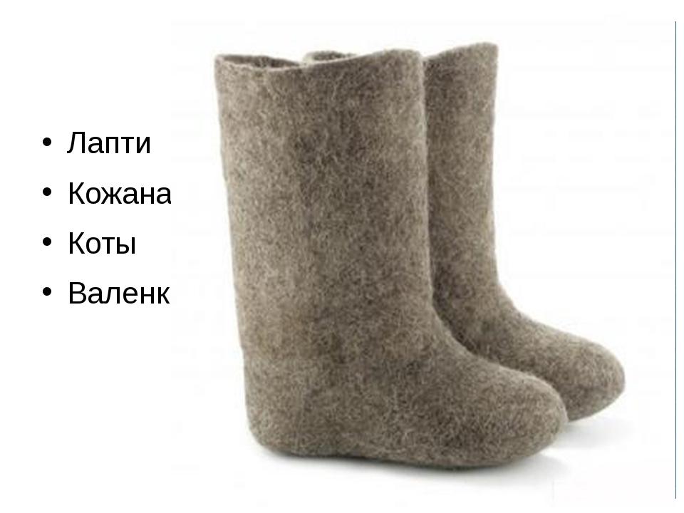 обувь Лапти Кожаная обувь Коты Валенки
