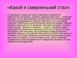 «Какой я смирненький стал» С приездом в поместье Анны Сергеевны начинается см