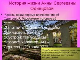 История жизни Анны Сергеевны Одинцовой Каковы ваши первые впечатления об Оди