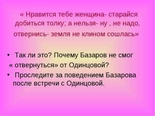 « Нравится тебе женщина- старайся добиться толку; а нельзя- ну , не надо, от