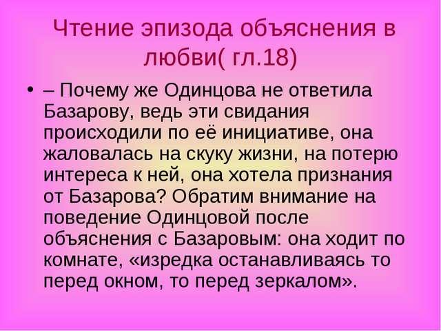Чтение эпизода объяснения в любви( гл.18) – Почему же Одинцова не ответила Б...