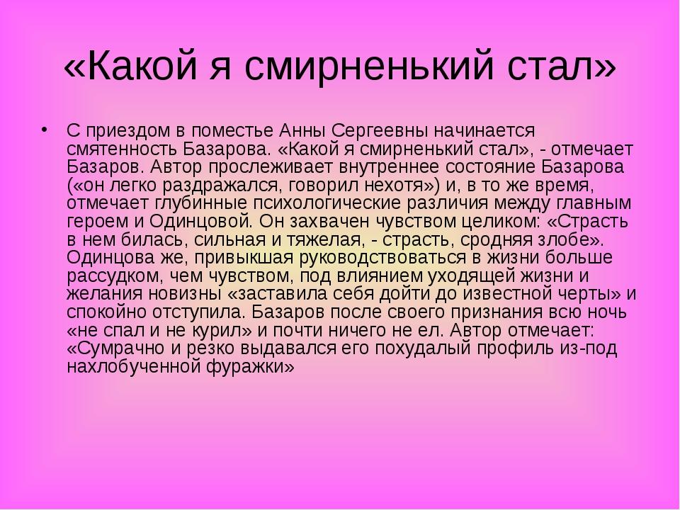 «Какой я смирненький стал» С приездом в поместье Анны Сергеевны начинается см...