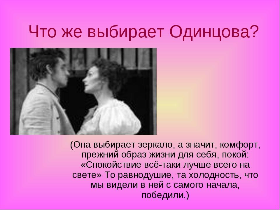 Что же выбирает Одинцова? (Она выбирает зеркало, а значит, комфорт, прежний...