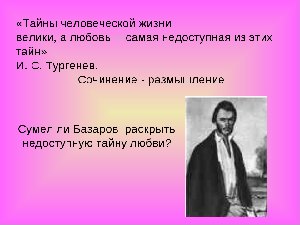 «Тайны человеческой жизни велики, а любовь —самая недоступная из этих тайн» И...