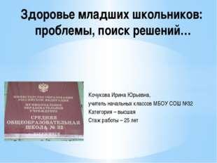 Кочукова Ирина Юрьевна, учитель начальных классов МБОУ СОШ №32 Категория – вы