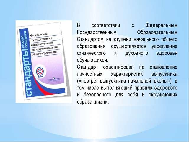В соответствии с Федеральным Государственным Образовательным Стандартом на ст...