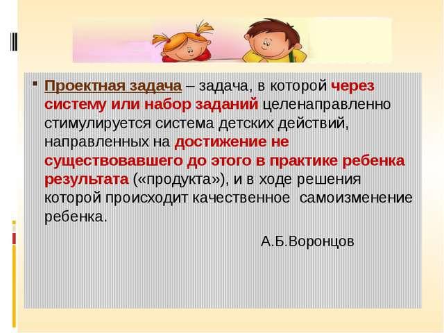 Проектная задача – задача, в которой через систему или набор заданий целенап...
