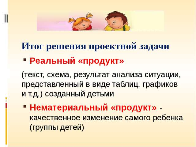 Итог решения проектной задачи Реальный «продукт» (текст, схема, результат ан...