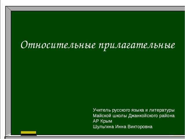 Относительные прилагательные Учитель русского языка и литературы Майской шко...