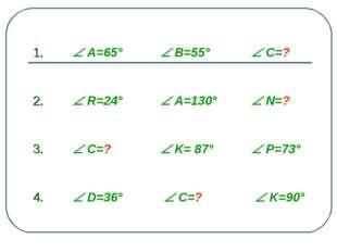1.  A=65°  В=55°  С=? 2.  R=24°  A=130°  N=? 3.  C=?  K= 87°