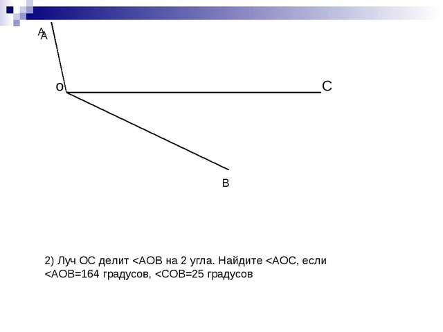 о С 2) Луч ОС делит