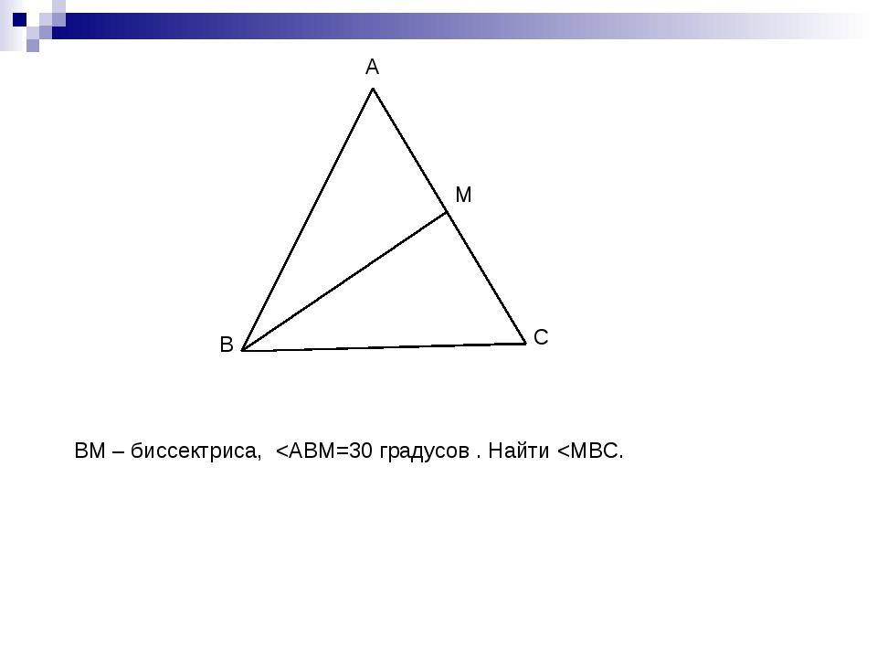 B A C M ВМ – биссектриса,