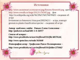 Источники http://www.monsterart.ru/resources/png/flowers/flower40.png цветок