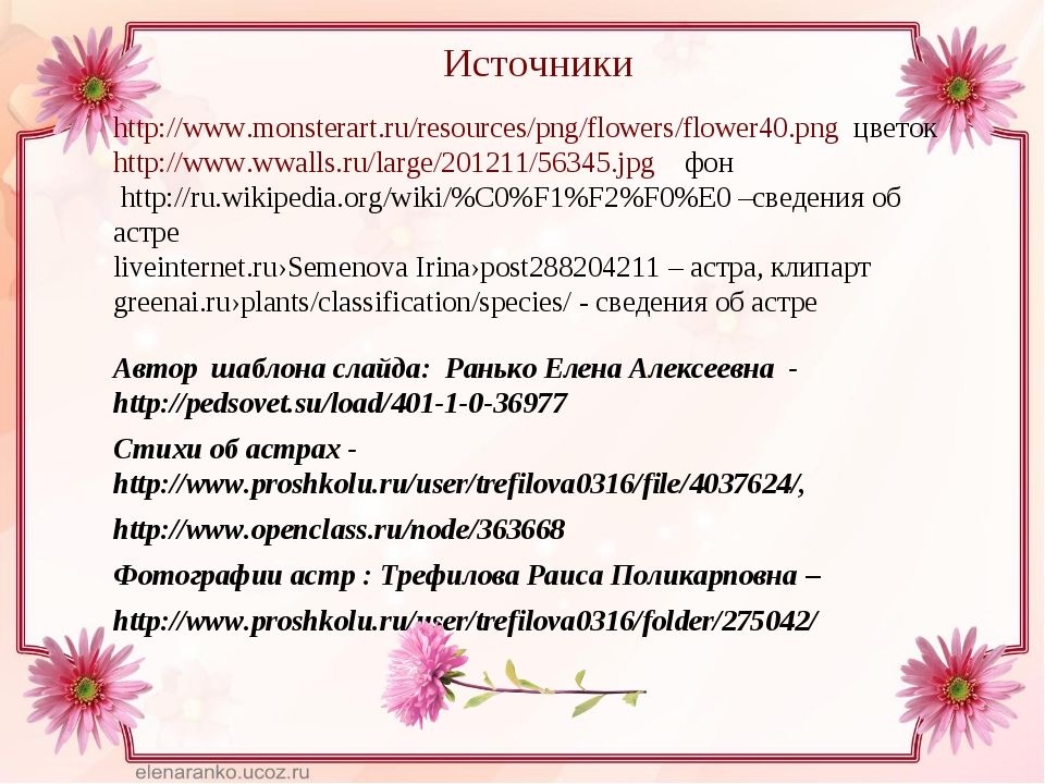 Источники http://www.monsterart.ru/resources/png/flowers/flower40.png цветок...